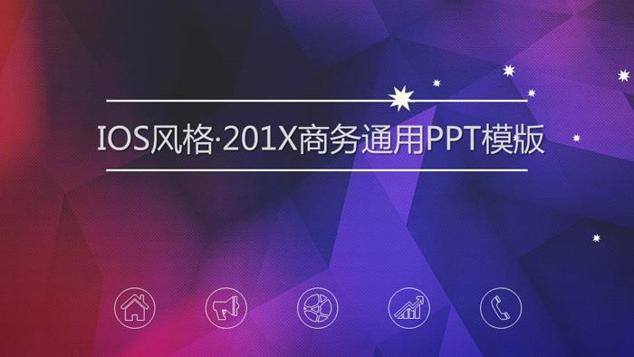 紫色低平面多边形背景精美商务PPT中国嘻哈tt娱乐平台