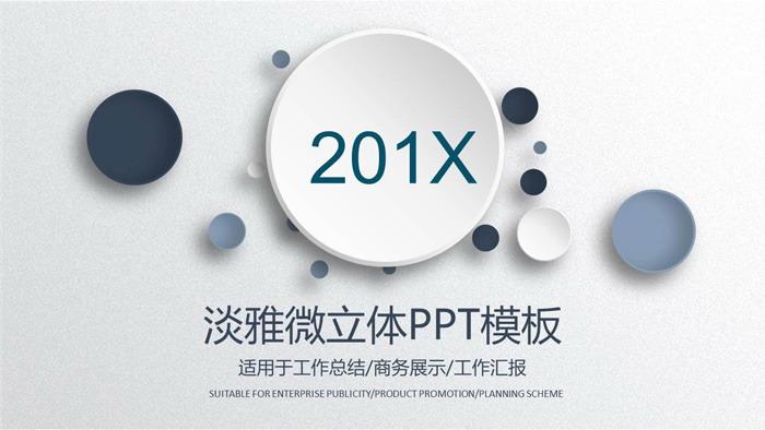 蓝色淡雅微立体年终工作总结PPT中国嘻哈tt娱乐平台