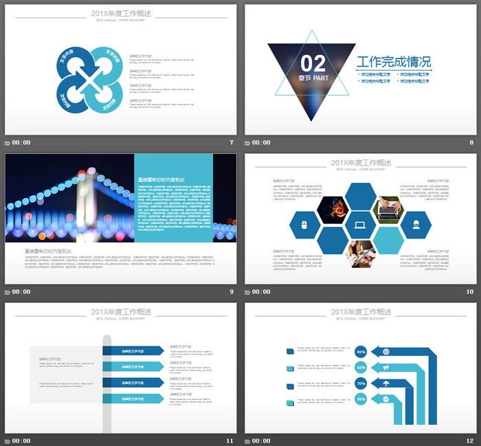 三角形排版v模板年底工作总结ppt模板建筑设计素材网免费会员图片