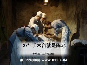 《手术台就是阵地》PPT