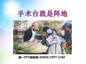 《手术台就是阵地》PPT教学课件
