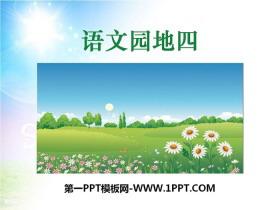 《语文园地四》PPT课件(三年级上册)