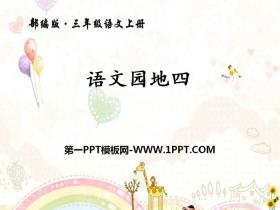 《语文园地四》PPTtt娱乐官网平台(三年级上册)
