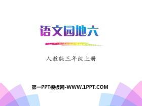 《语文园地六》PPT课件(三年级上册)