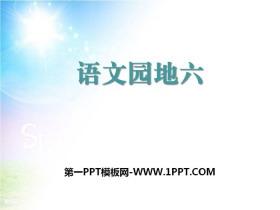 《语文园地六》PPT下载(三年级上册)