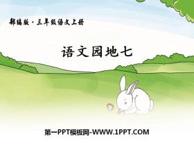 《语文园地七》PPT(三年级上册)