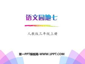 《语文园地七》PPT课件(三年级上册)