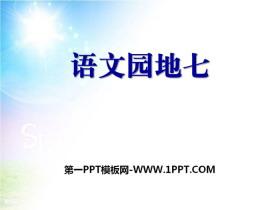《语文园地七》PPTtt娱乐官网平台(三年级上册)