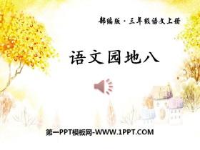 《语文园地八》PPT(三年级上册)