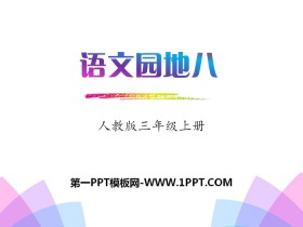 《语文园地八》PPT课件(三年级上册)