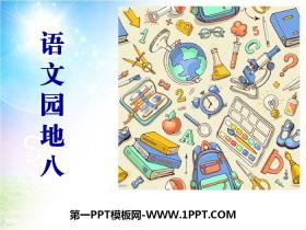 《语文园地八》PPT下载(三年级上册)
