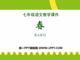《春》PPT课件(第一课时)