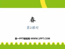 《春》PPT课件(第二课时)