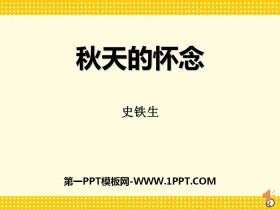 《秋天的怀念》PPTtt娱乐官网平台