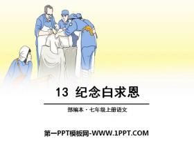 《纪念白求恩》PPT