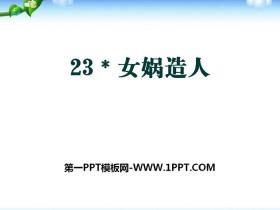 《女娲造人》PPT课件下载