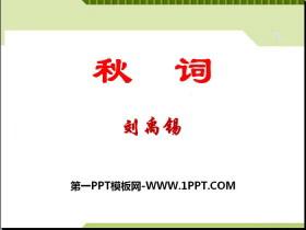 《秋词》PPT课件