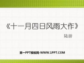 《十一月四日风雨大作》PPT下载