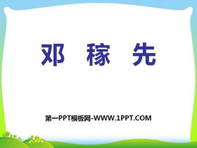 《邓稼先》PPT