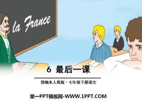 《最后一课》PPT