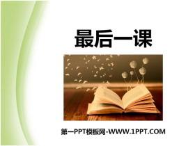 《最后一课》PPT下载