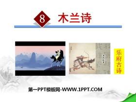 《木兰诗》PPT下载