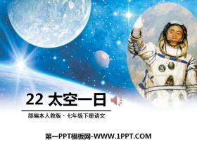 《太空一日》PPT