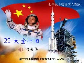《太空一日》PPT课件