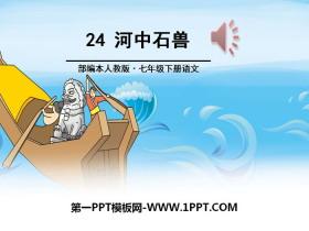 《河中石兽》PPT
