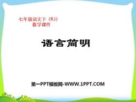 《语言简明》PPT