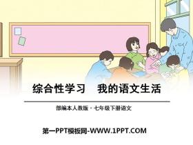《我的语文生活》PPT