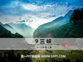 《三峡》PPT