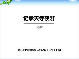 《记承天寺夜游》PPT下载