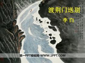 《渡荆门送别》PPT