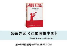 《红星照耀中国》PPT