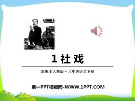 《社戏》PPTtt娱乐官网平台