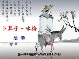 《卜算子·咏梅》PPT