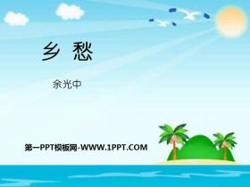 《乡愁》PPT下载