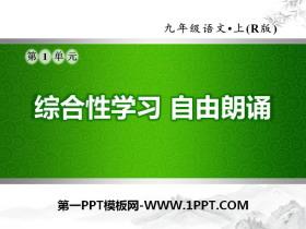 《自由朗诵》PPT