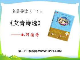 《艾青诗选》如何读诗PPT
