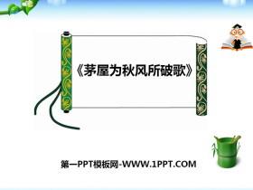 《茅屋为秋风所破歌》PPT课件下载