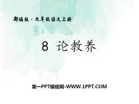 《论教养》PPTtt娱乐官网平台