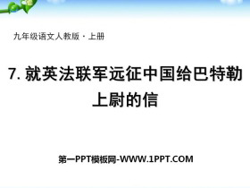 《就英法联军远征中国致巴特勒上尉的信》PPTtt娱乐官网平台
