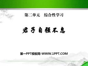 《君子自强不息》PPT课件