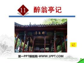 《醉翁亭记》PPT课件tt娱乐官网平台