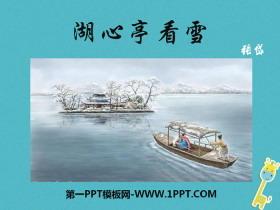 《湖心亭看雪》PPT下载