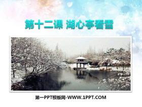 《湖心亭看雪》PPT课件下载