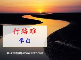 《行路难》PPTtt娱乐官网平台