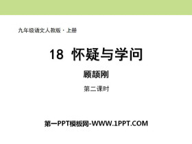 《怀疑与学问》PPT课件(第二课时)