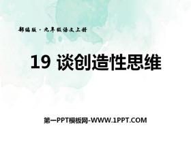 《谈创造性思维》PPT